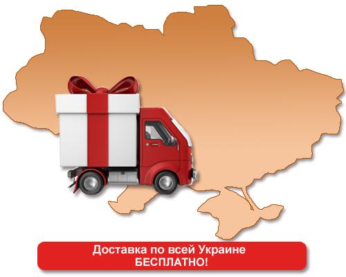 Акция!!! Бесплатная доставка по Украине
