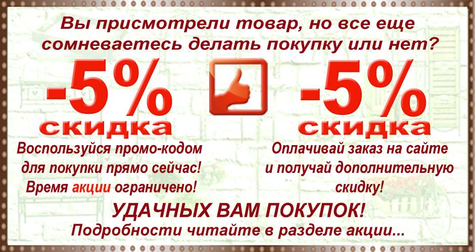 промокод на 5% скидку