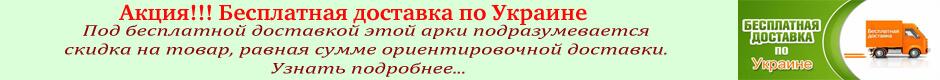 Акция!!! Бесплатная доставка садовых арок по Украине