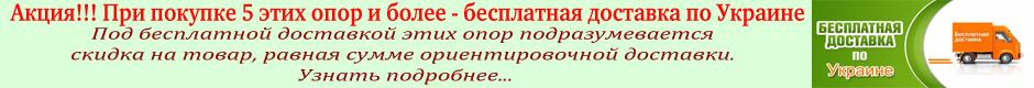 Акция!!! При покупке 5 ти плоских опор и более - бесплатная доставка садовых арок по Украине