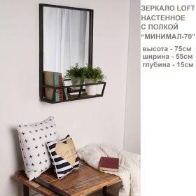 настенное прямоугольное зеркало с полочкой Минимал-70, ковкавдом, фото 722